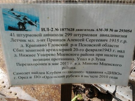 The museum downed aircraft. The route Moscow-Crimea
