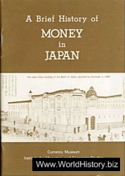 A brief history of money in Japan