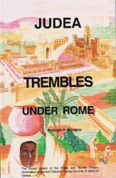 Judea Trembles Under Rome: The Untold Details of the Greek and Roman Military Domination of Ancient Palestine During the Time of Jesus of Galilee